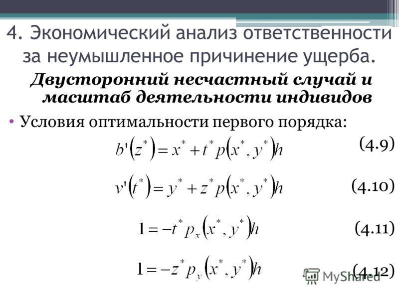 Двусторонний несчастный случай и масштаб деятельности индивидов Условия оптимальности первого порядка: (4.9) (4.10) (4.11) (4.12) 4. Экономический анализ ответственности за неумышленное причинение ущерба.