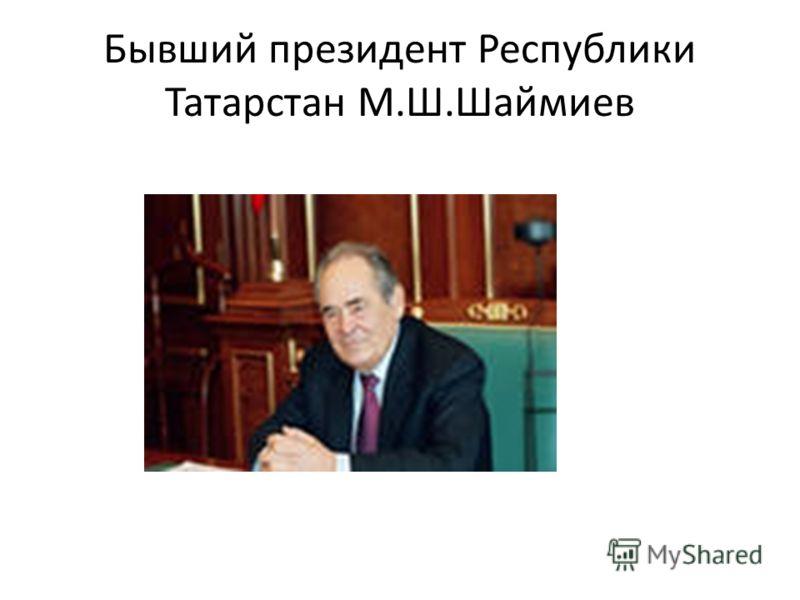 Бывший президент Республики Татарстан М.Ш.Шаймиев