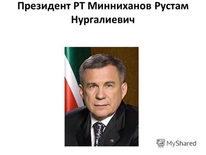 Президент РТ Минниханов Рустам Нургалиевич