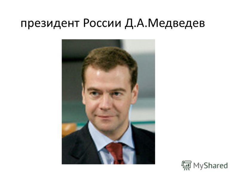 президент России Д.А.Медведев