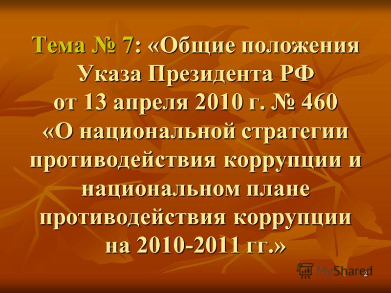 2 Тема 7: «Общие положения Указа Президента РФ от 13 апреля 2010 г. 460 «О национальной стратегии противодействия коррупции и национальном плане противодействия коррупции на 2010-2011 гг.»