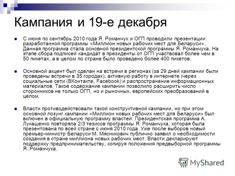 Кампания и 19-е декабря С июня по сентябрь 2010 года Я. Романчук и ОГП проводили презентации разработанной программы «Миллион новых рабочих мест для Беларуси». Данная программа стала основной президентской программы Я. Романчука. На этапе сбора подпи