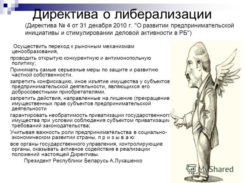 Директива о либерализации (Директива 4 от 31 декабря 2010 г.
