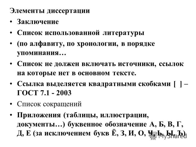 Презентация на тему Оформление диссертации Оформление конкретных  23 Элементы диссертации Заключение Список
