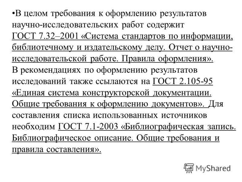 В целом требования к оформлению результатов научно-исследовательских работ содержит ГОСТ 7.32–2001 «Система стандартов по информации, библиотечному и издательскому делу. Отчет о научно- исследовательской работе. Правила оформления». В рекомендациях п