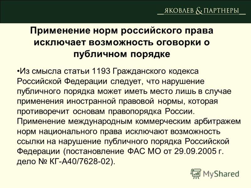 Из смысла статьи 1193 Гражданского кодекса Российской Федерации следует, что нарушение публичного порядка может иметь место лишь в случае применения иностранной правовой нормы, которая противоречит основам правопорядка России. Применение международны