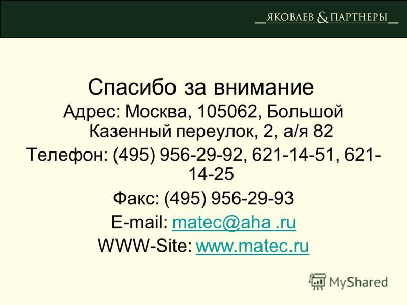 Спасибо за внимание Адрес: Москва, 105062, Большой Казенный переулок, 2, а/я 82 Телефон: (495) 956-29-92, 621-14-51, 621- 14-25 Факс: (495) 956-29-93 E-mail: matec@aha.rumatec@aha.ru WWW-Site: www.matec.ruwww.matec.ru