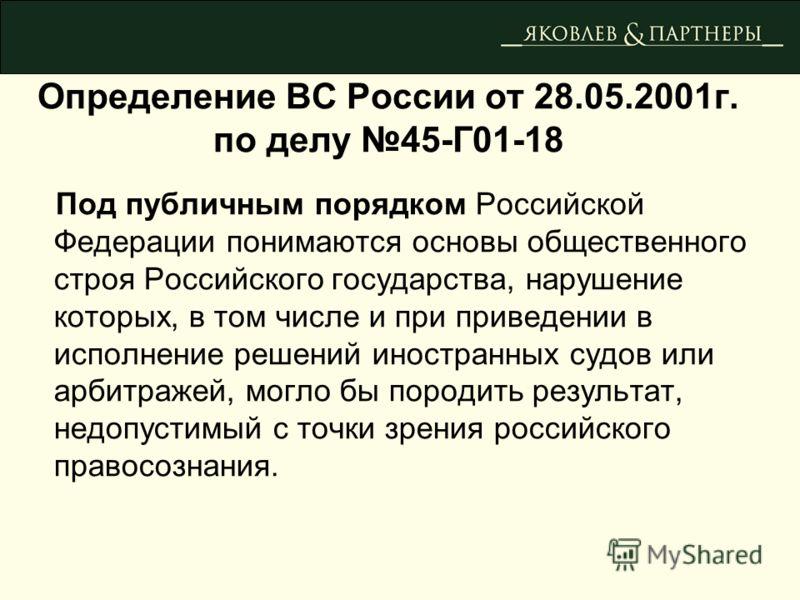 Под публичным порядком Российской Федерации понимаются основы общественного строя Российского государства, нарушение которых, в том числе и при приведении в исполнение решений иностранных судов или арбитражей, могло бы породить результат, недопустимы