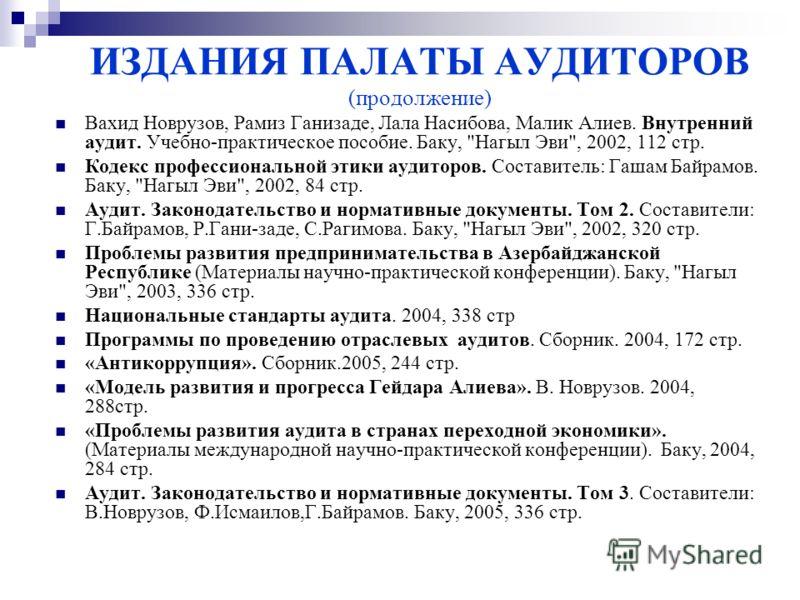 Вахид Новрузов, Рамиз Ганизаде, Лала Насибова, Малик Алиев. Внутренний аудит. Учебно-практическое пособие. Баку,