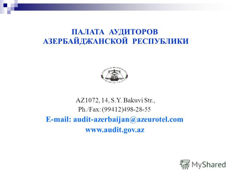 AZ1072, 14, S.Y. Bakuvi Str., Ph./Fax: (99412)498-28-55 E-mail: audit-azerbaijan@azeurotel.com www.audit.gov.az ПАЛАТА АУДИТОРОВ АЗЕРБАЙДЖАНСКОЙ РЕСПУБЛИКИ