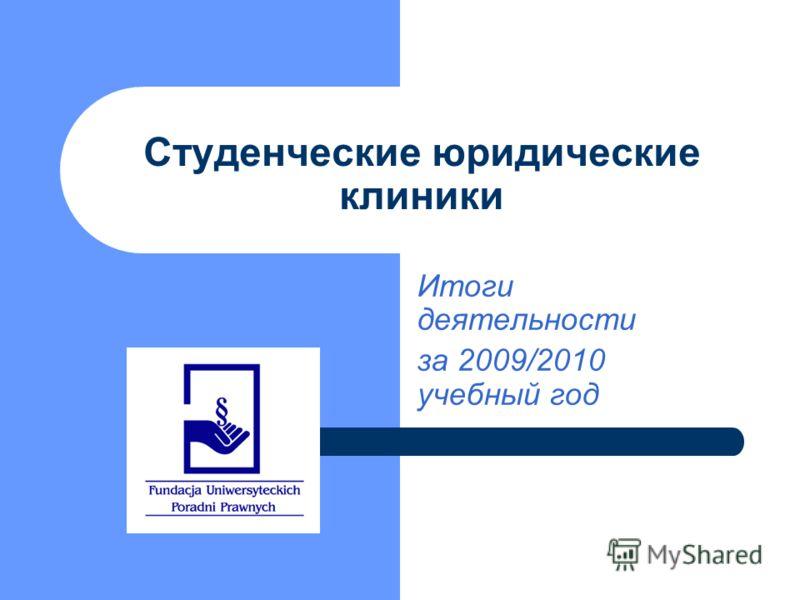 Студенческие юридические клиники Итоги деятельности за 2009/2010 учебный год
