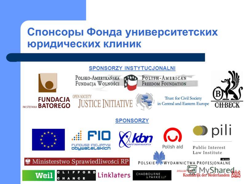 Спонсоры Фонда университетских юридических клиник SPONSORZY INSTYTUCJONALNI SPONSORZY