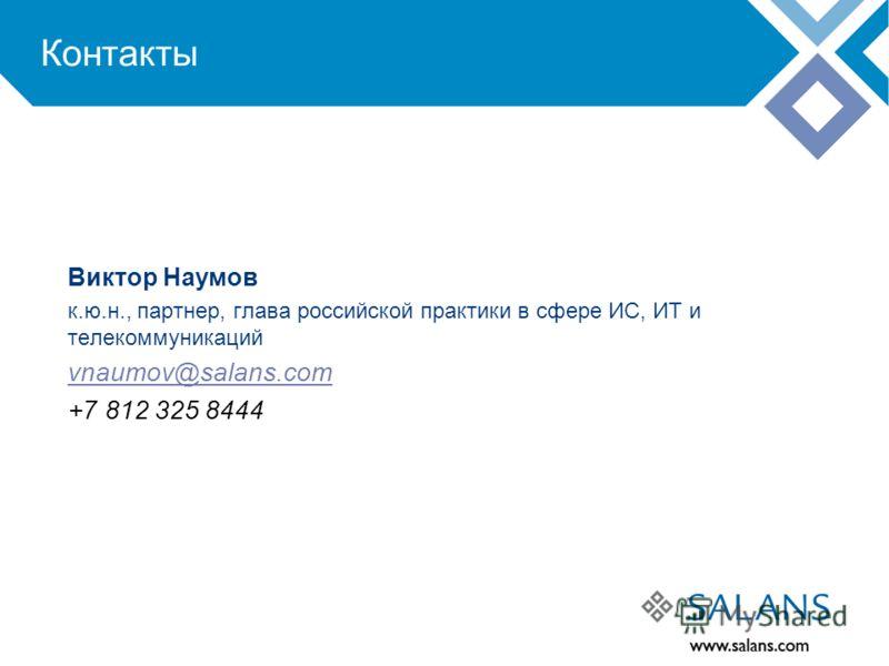 Контакты Виктор Наумов к.ю.н., партнер, глава российской практики в сфере ИС, ИТ и телекоммуникаций vnaumov@salans.com +7 812 325 8444