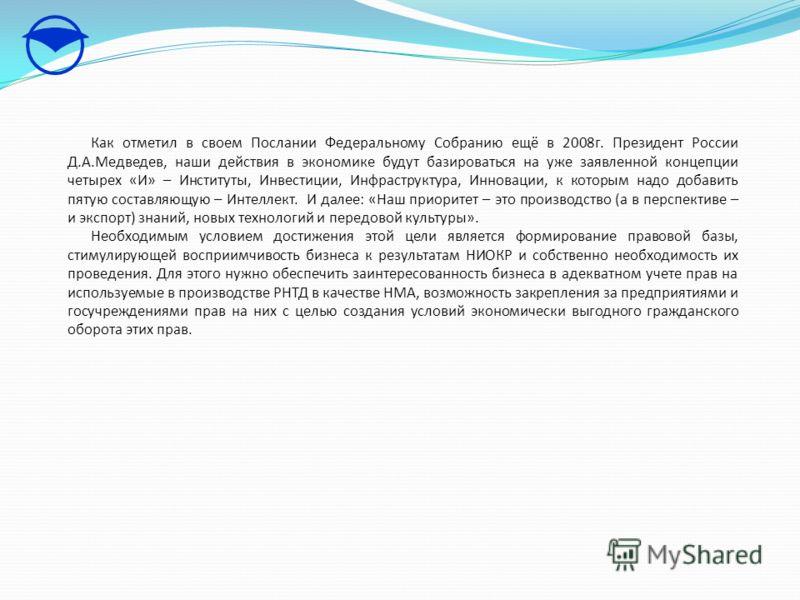 Как отметил в своем Послании Федеральному Собранию ещё в 2008г. Президент России Д.А.Медведев, наши действия в экономике будут базироваться на уже заявленной концепции четырех «И» – Институты, Инвестиции, Инфраструктура, Инновации, к которым надо доб