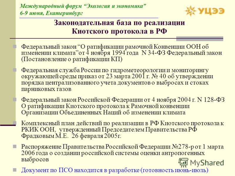 Законодательная база по реализации Киотского протокола в РФ Федеральный закон О ратификации рамочной Конвенции ООН об изменении климатаот 4 ноября 1994 года N 34-ФЗ Федеральный закон (Постановление о ратификации КП) Федеральная служба России по гидро