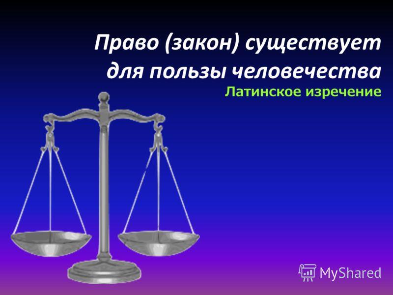 Право (закон) существует для пользы человечества Латинское изречение