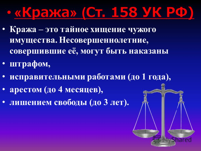 кража статья 162 ук рф наказание выдающееся достижение