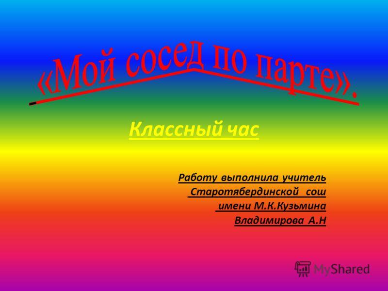 Классный час Работу выполнила учитель Старотябердинской сош имени М.К.Кузьмина Владимирова А.Н