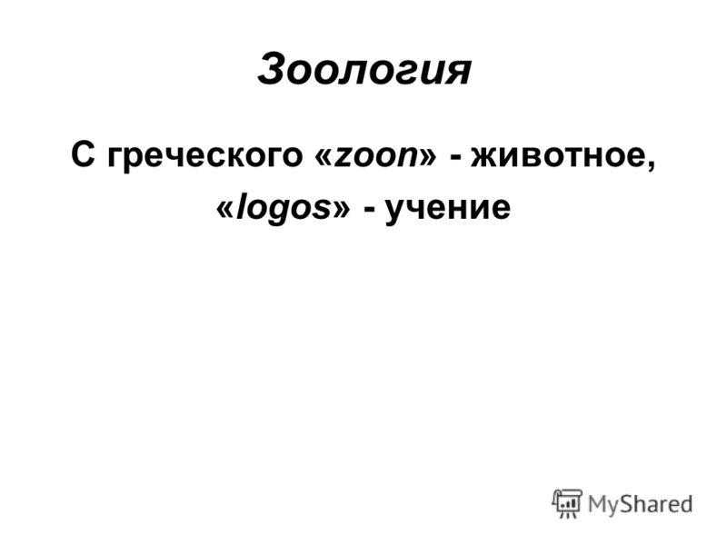 Зоология С греческого «zoon» - животное, «logos» - учение