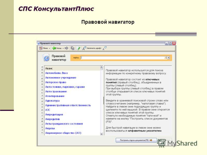 Правовой навигатор СПС КонсультантПлюс
