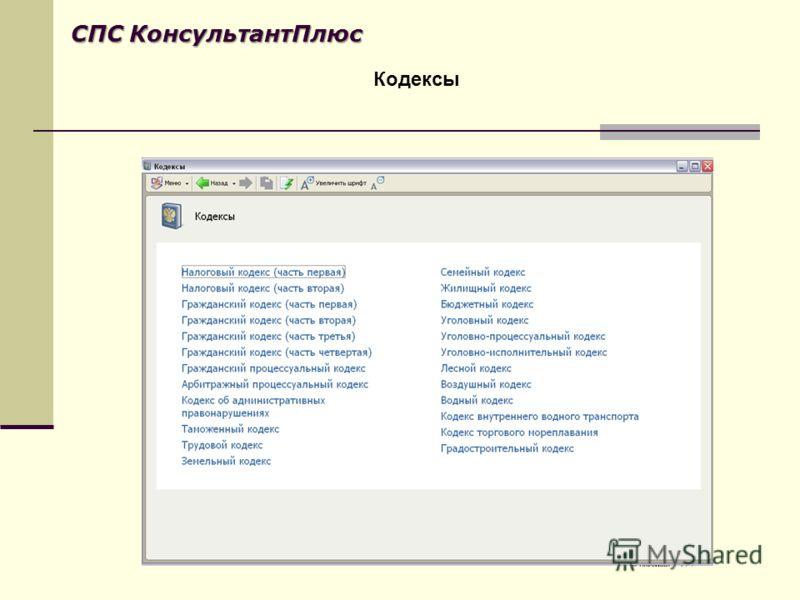 Кодексы СПС КонсультантПлюс