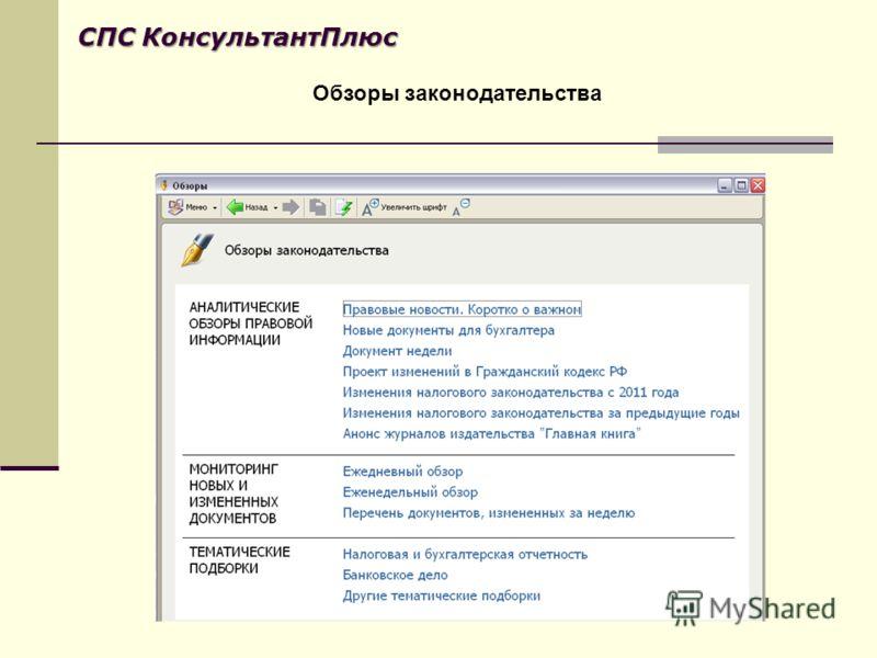 Обзоры законодательства СПС КонсультантПлюс