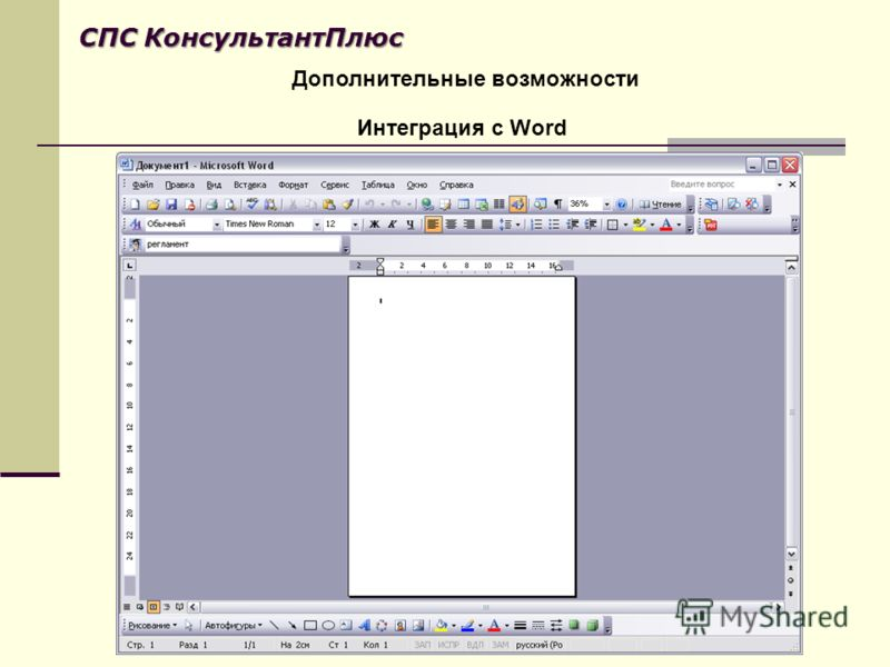 Дополнительные возможности Интеграция с Word СПС КонсультантПлюс