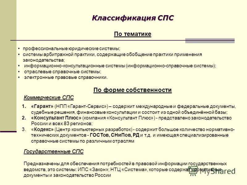 Классификация СПС 1.«Гарант» (НПП «Гарант-Сервис») – содержит международные и федеральные документы, судебные решения, финансовые консультации и состо