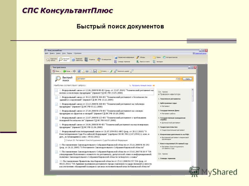 Быстрый поиск документов СПС КонсультантПлюс