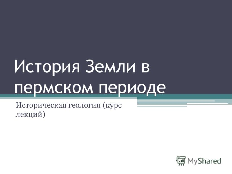 История Земли в пермском периоде Историческая геология (курс лекций)