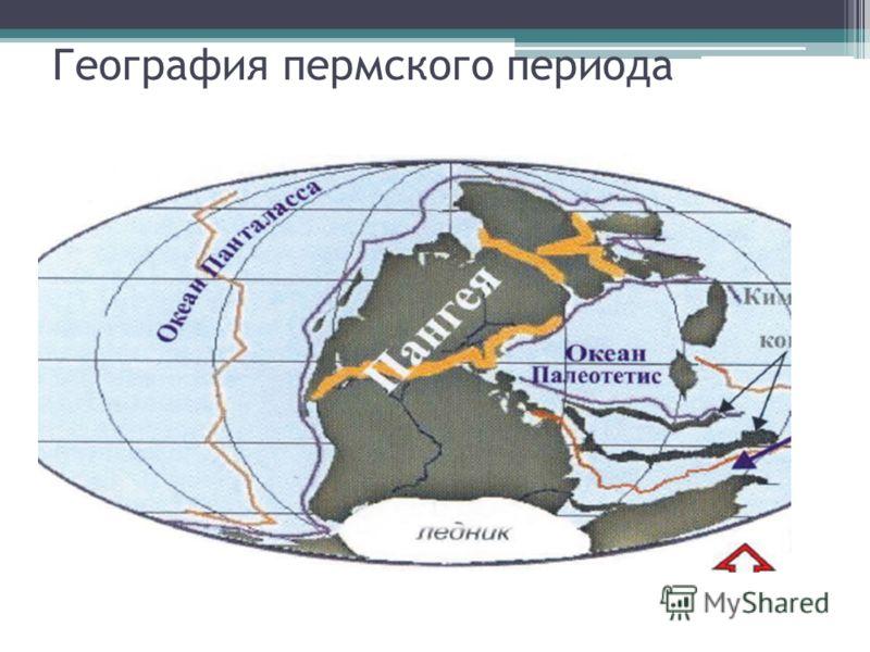 География пермского периода