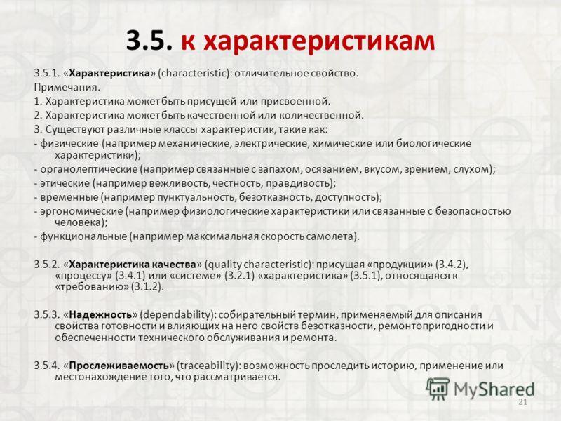 3.5. к характеристикам 3.5.1. «Характеристика» (characteristic): отличительное свойство. Примечания. 1. Характеристика может быть присущей или присвоенной. 2. Характеристика может быть качественной или количественной. 3. Существуют различные классы х