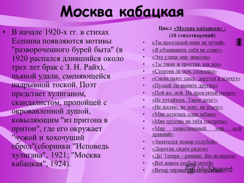 Москва кабацкая В начале 1920-х гг. в стихах Есенина появляются мотивы