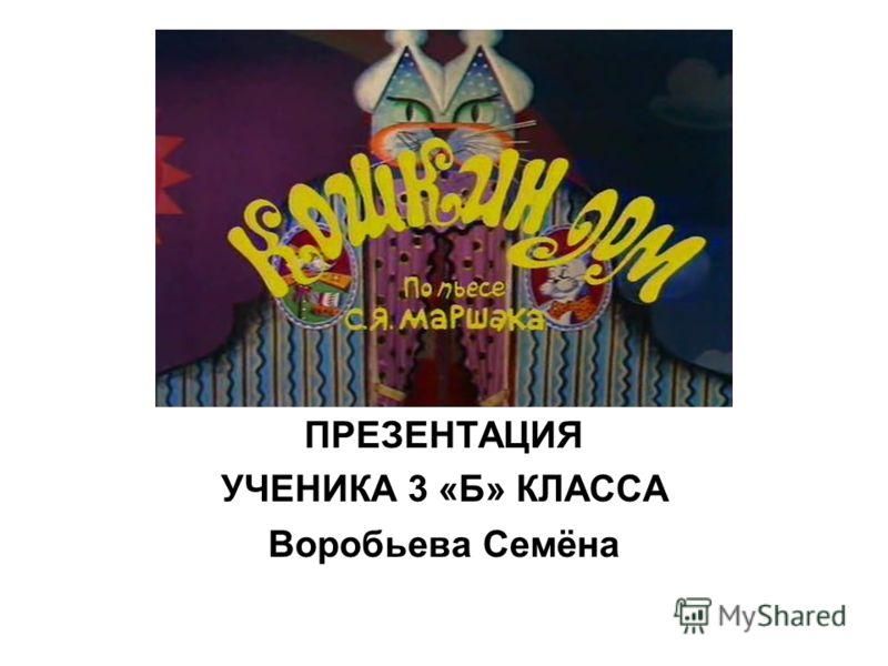 ПРЕЗЕНТАЦИЯ УЧЕНИКА 3 «Б» КЛАССА Воробьева Семёна