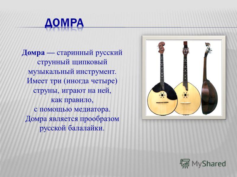 домра фото музыкальный инструмент