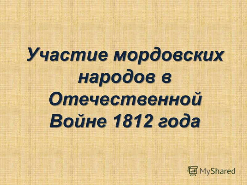 Участие мордовских народов в Отечественной Войне 1812 года