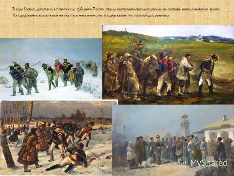 В ходе боевых действий в поволжские губернии России стали поступать военнопленные из состава наполеоновской армии. Их содержание возлагалось на местное население, как и содержание госпиталей для раненых.