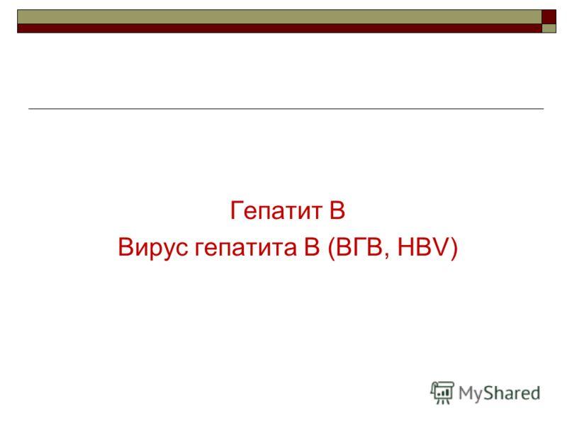 Гепатит В Вирус гепатита В (ВГВ, HВV)