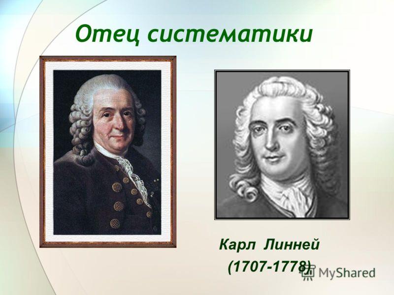 Отец систематики Карл Линней (1707-1778)