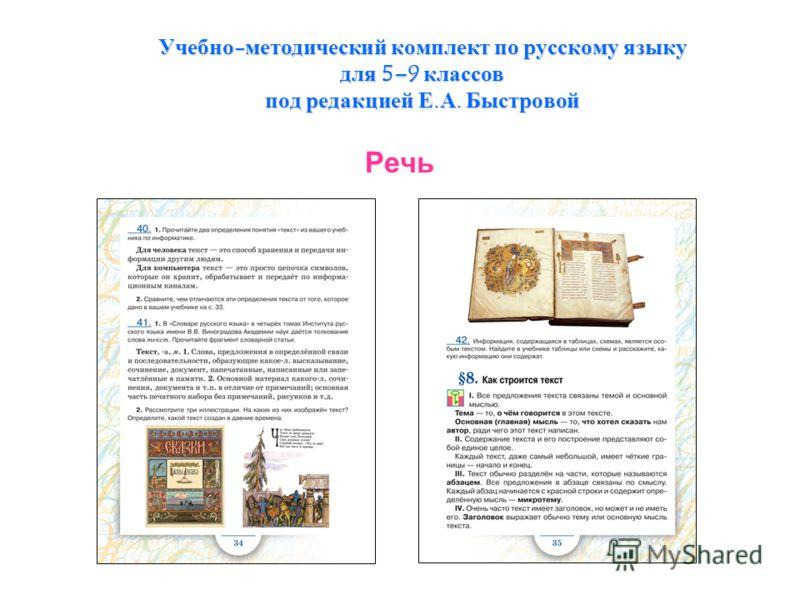 Учебно-методический комплект по русскому языку для 5–9 классов под редакцией Е.А. Быстровой Речь