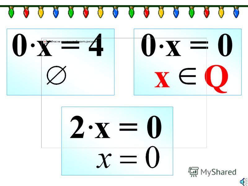 3x + 6 = 3 ( x –4) –12 – 3x – 0 x = –18 Нет корней!!!