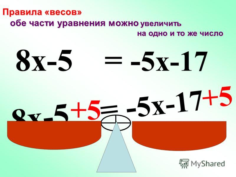8x+5 5x+17 = Правила «весов» обе части уравнения можно поменять местами. обе части уравнения можно поменять местами.