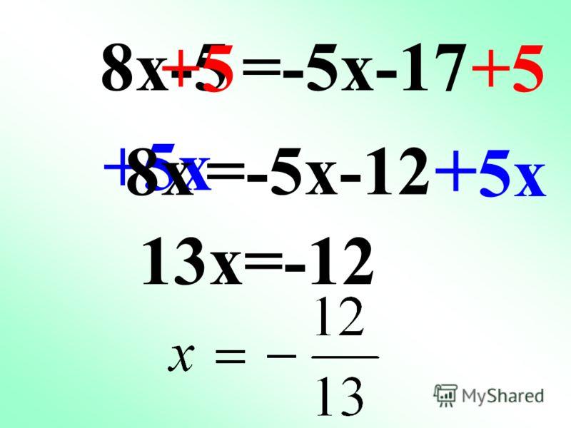 8x-5 = - 5x-17 +5 8x-5 = - 5x-17 Правила «весов» обе части уравнения можно увеличить обе части уравнения можно увеличить на одно и то же число на одно и то же число