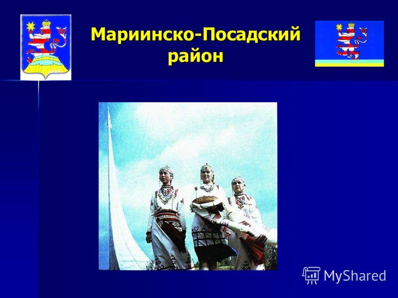 Мариинско-Посадский район