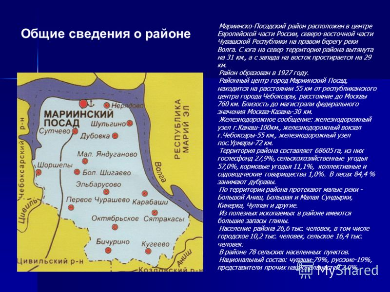 Мариинско-Посадский район расположен в центре Европейской части России, северо-восточной части Чувашской Республики на правом берегу реки Волга. С юга на север территория района вытянута на 31 км., а с запада на восток простирается на 29 км. Район об