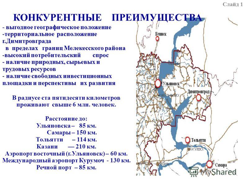 Районом. знакомство расположение района с географическое лысковским