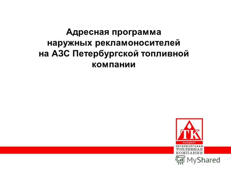 Адресная программа наружных рекламоносителей на АЗС Петербургской топливной компании