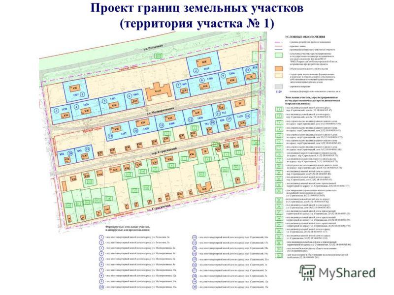 Проект границ земельных участков (территория участка 1)