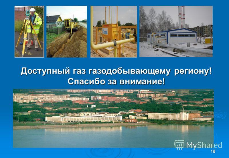 18 Доступный газ газодобывающему региону! Спасибо за внимание!