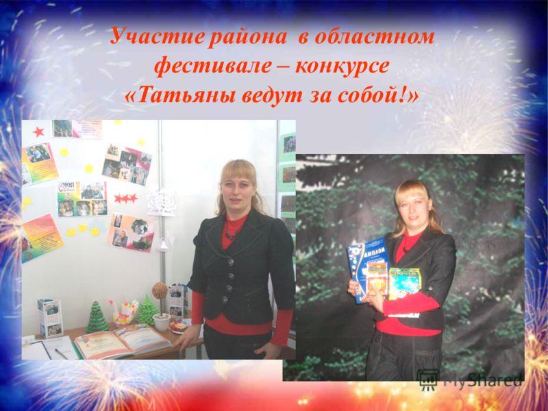 Участие района в областном фестивале – конкурсе «Татьяны ведут за собой!»